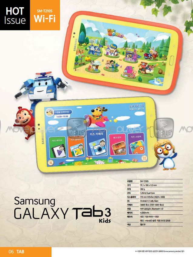 galaxytab3kids_1