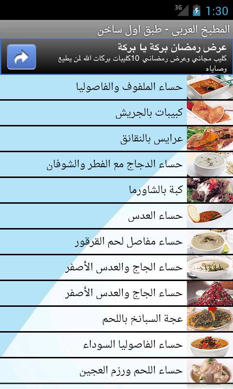 matbakh_araby_2