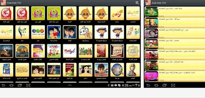 تطبيق Arab Kids TV2 الترفيهي الموجه للأطفال لأجهزة الأندرويد