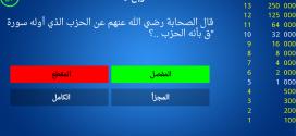 """تطبيق """"أسئلة إسلامية المليون حسنة"""" لأجهزة الأندرويد"""