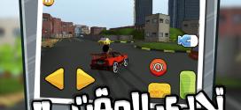 """تطبيق""""لعبة ملك التوصيل – عوض أبو شفة"""" لأجهزة iOS و الأندرويد"""