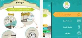 """تطبيق """"المطوف"""" للحج و العمرة لأجهزة iOS و الأندرويد"""